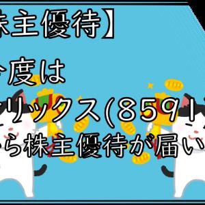 【株主優待】今度はオリックス(8591)から株主優待が届いた