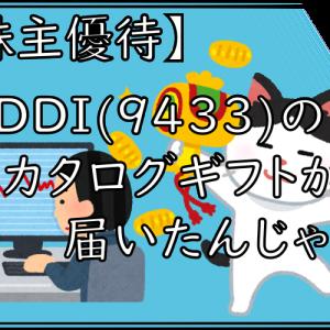 【株主優待】KDDI(9433)のカタログギフトが届いたんじゃい!!