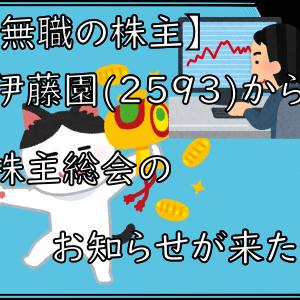 【無職の株主】伊藤園(2593)から株主総会のお知らせが届いた!
