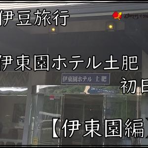 伊豆旅行 伊東園ホテル土肥 初日