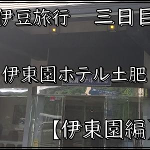 伊豆旅行 伊東園ホテル土肥 三日目
