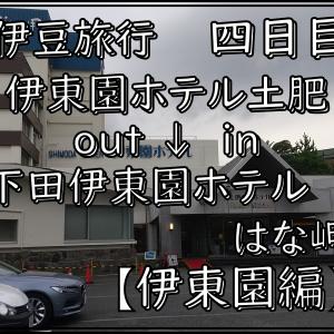 伊豆旅行 伊東園ホテル土肥 out→in 下田伊東園ホテルはな岬