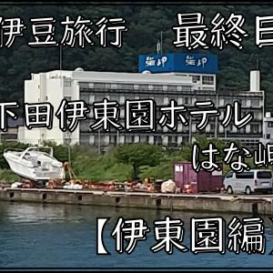 伊豆旅行 下田伊東園ホテルはな岬 最終日