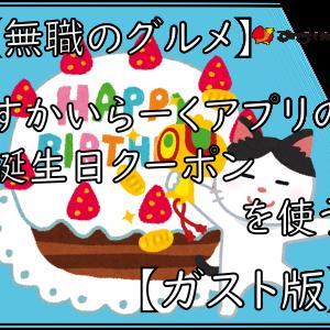 【無職のグルメ】すかいらーくアプリの誕生日クーポンを使う【ガスト版】