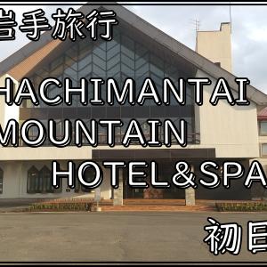 岩手旅行 HACHIMATAI MOUNTAIN HOTEL&SPA 初日