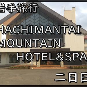 岩手旅行 HACHIMATAI MOUNTAIN HOTEL&SPA 二日目
