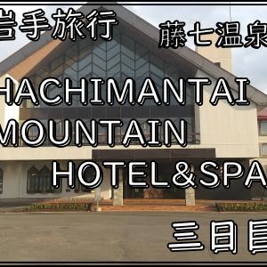 岩手旅行 HACHIMATAI MOUNTAIN HOTEL&SPA 三日目