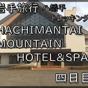 岩手旅行 HACHIMATAI MOUNTAIN HOTEL&SPA 四日目