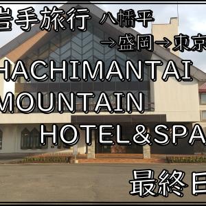岩手旅行 HACHIMATAI MOUNTAIN HOTEL&SPA 最終日