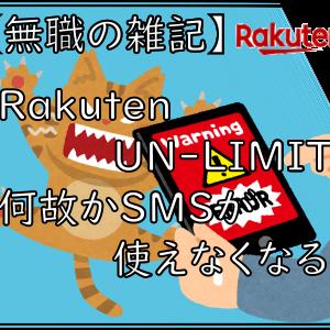 【無職の雑記】RakutenUN-LIMIT何故かSMSが使えなくなる