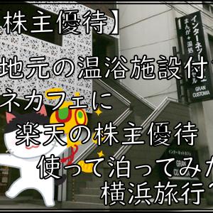 【無職の株主優待】地元の温浴施設付きネカフェに楽天の株主優待使って泊ってみた 横浜旅行?
