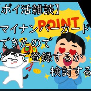 【ポイ活雑談】マイナンバーカードできたのでどこで登録するか検討する