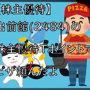 【株主優待】出前館(2484)の株主優待Tポイントでピザ頼んでみたよ