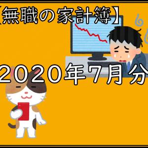 【無職の家計簿】2020年7月分