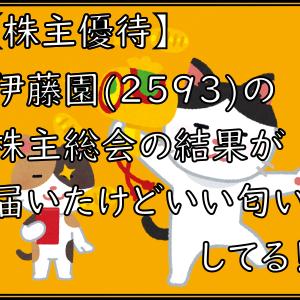 【株主優待】伊藤園(2593)の株主総会の結果が届いたけどいい匂いしてる!