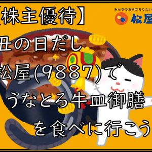 【無職のグルメ】丑の日だし松屋(9887)でうなとろ牛皿御膳を食べに行こう!