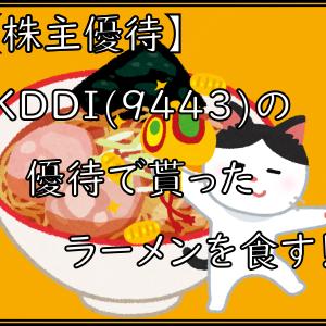【株主優待】KDDI(9443)の優待で貰ったラーメンを食す!