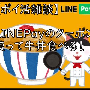 【ポイ活雑談】LINEPayのクーポン使って牛丼食べる
