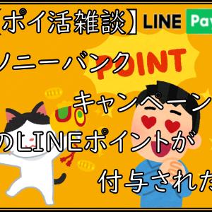 【ポイ活雑談】ソニーバンクキャンペーンのLINEポイントが付与された
