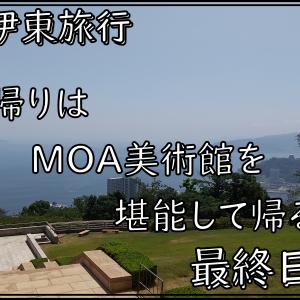伊東旅行 帰りはMOA美術館を堪能して帰る 最終日