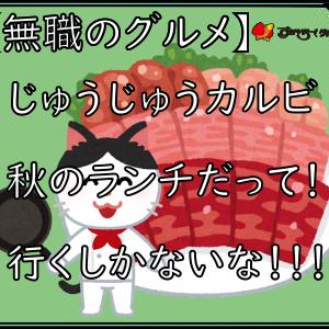 【無職のグルメ】じゅうじゅうカルビ秋のランチだって!行くしかない!!!