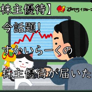 【株主優待】今話題!すかいらーくの株主優待が届いた