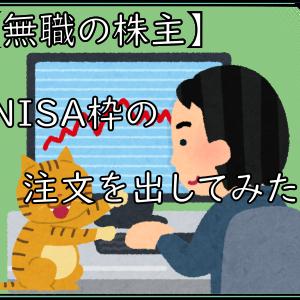 【無職の株主】NISA枠の注文を出してみた!