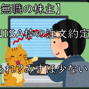【無職の株主】NISA枠の注文約定!あれ?みずほ少ない