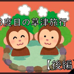 3度目の草津旅行【後編】