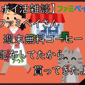 【ポイ活雑談】ファミペイさん週末無料コーヒー配布してたから貰ってきたよ
