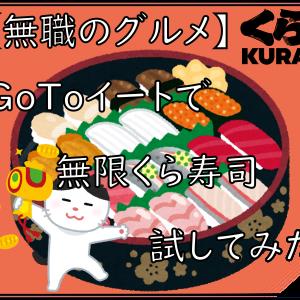 【無職のグルメ】GoToイートで無限くら寿司試してみた