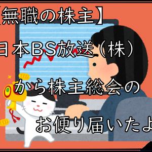 【無職の株主】日本BS放送株式会社から株主総会のお便り届いたよ
