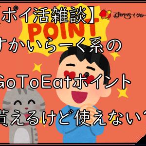【ポイ活雑談】すかいらーく系のGoToEatポイント貰えるけど使えない?