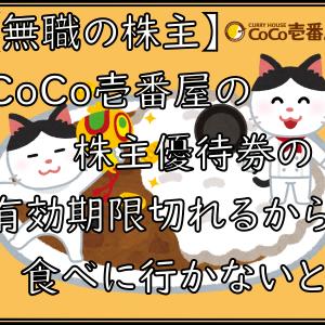 【無職の株主】CoCo壱番屋の株主優待券の有効期限が切れるから食べにいかにと!
