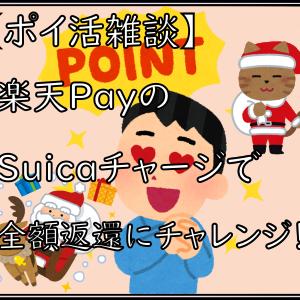 【ポイ活雑談】楽天PayのSuicaチャージで全額返還にチャレンジ!