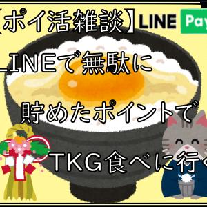 【ポイ活雑談】LINEで無駄に貯めたポイントでTKG食べに行った