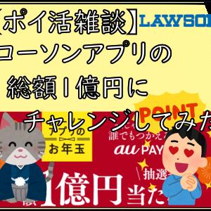 【ポイ活雑談】ローソンアプリの総額一億円にチャレンジしてみた