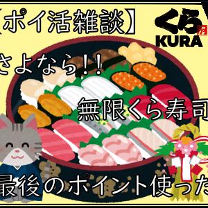 【ポイ活雑談】さよなら!!無限くら寿司 最後のポイント使った