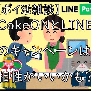 【ポイ活雑談】CokeONとLINEのキャンペーンは相性がいいかも?
