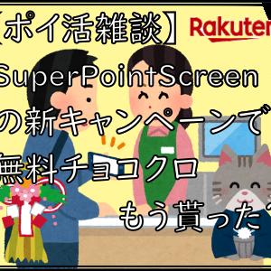 【ポイ活雑談】SuperPointScreenの新キャンペーンで無料チョコクロもう貰った?