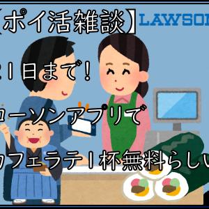 【ポイ活雑談】21日まで!ローソンでカフェラテ1杯無料らしい
