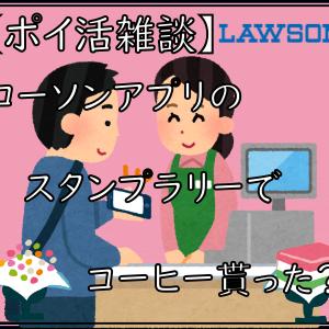【ポイ活雑談】ローソンアプリのスタンプラリーでコーヒー貰った?