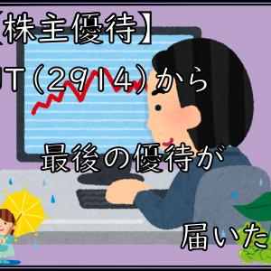 【株主優待】JT(2914)から最後の優待が届いた!