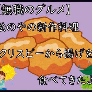 【無職のグルメ】松のやの新作料理クリスピーから揚げを食べてきたよ