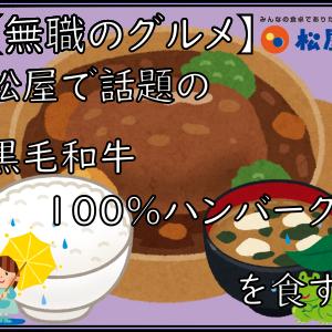 【無職のグルメ】松屋で話題の黒毛和牛100%ハンバーグを食す