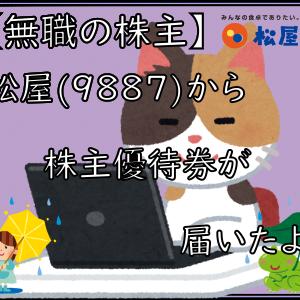 【無職の株主】松屋(9887)から株主優待が届いたよ