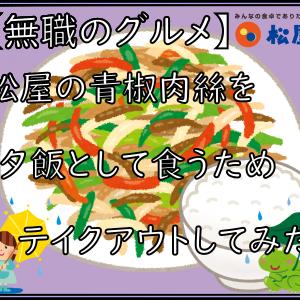 【無職のグルメ】松屋の青椒肉絲を夕飯として食うためテイクアウトしてみた