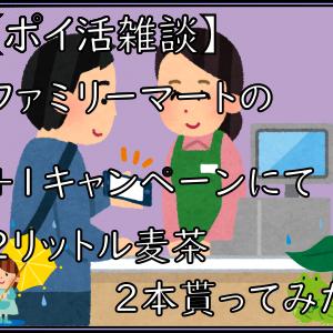【ポイ活雑談】ファミリーマートの+1キャンペーンにて2リットル麦茶2本貰ってみた