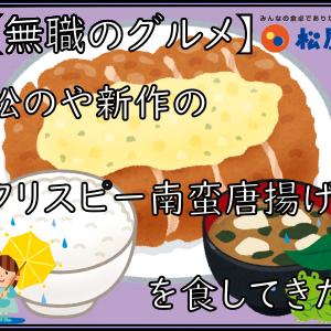 【無職のグルメ】松のや新作のクリスピー南蛮唐揚げを食してきた