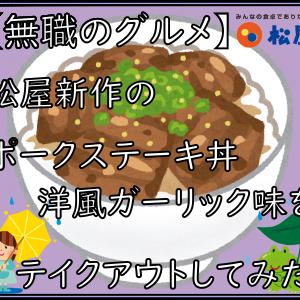 【無職のグルメ】松屋の新作 ポークステーキ丼洋風ガーリック味をテイクアウトしてみた